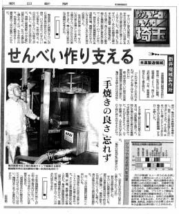 20150903朝日新聞_01