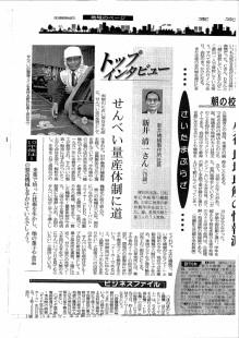 20150903東京新聞_01